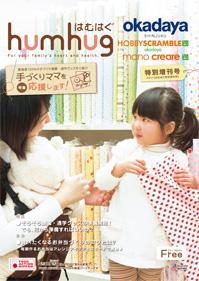 2011年特別増刊号