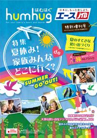 特別増刊号2012年6月