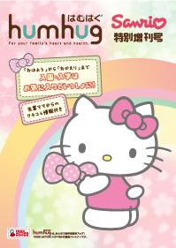 特別増刊号2014年1月