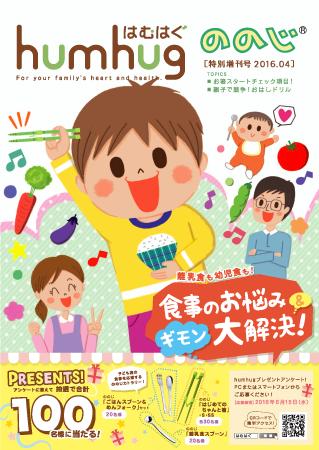 2016年4月 ののじ特別増刊号