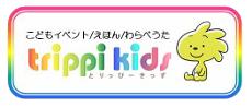 trippi-kids(トリッピーキッズ)